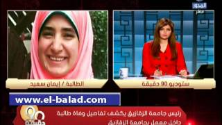 بالفيديو.. جامعة الزقازيق: لا صحة لوفاة طالبة نتيجة تسمم كيمائي