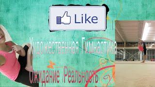 Художественная Гимнастика    ОЖИДАНИЕ /РЕАЛЬНОСТЬ(Я и все кто присутствовал в видео старались для вас., 2016-09-11T18:15:42.000Z)