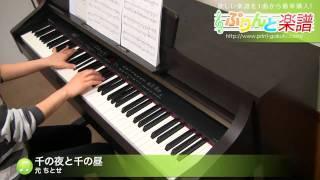 千の夜と千の昼 / 元 ちとせ : ピアノ(ソロ) / 上級