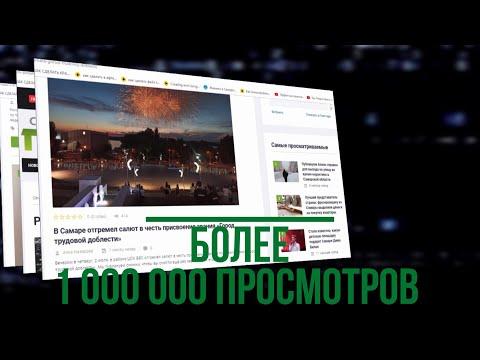 """Включись в жизнь города: сайту телеканала """"Самара-ГИС"""" исполнился один год"""