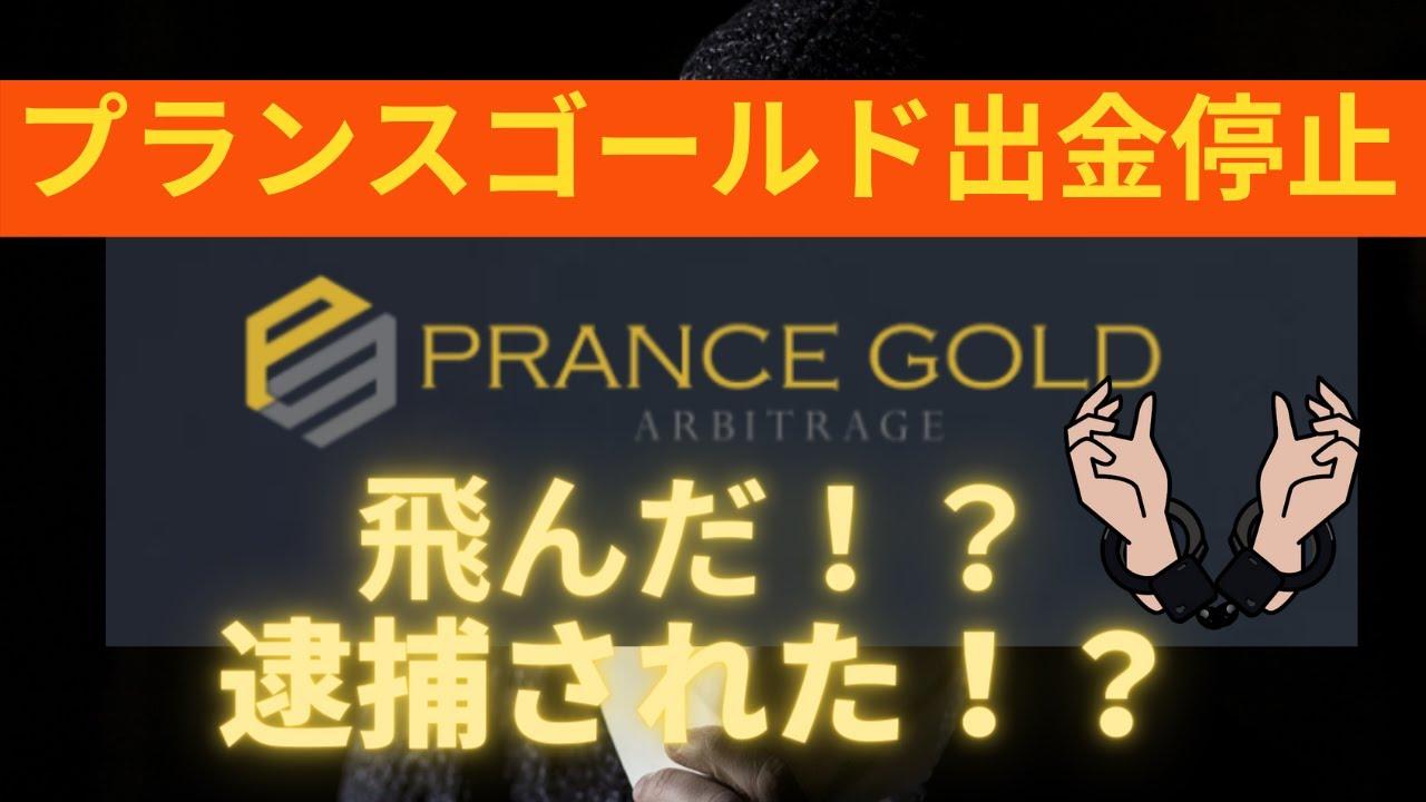 ゴールド プランス