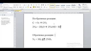 Как понять химию с нуля Ч.11. Обратимость реакций и принцип Ле Шателье.