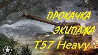 ПРОКАЧКА ЭКИПАЖА на T57 Heavy В WORLD OF TANKS!!! 18+