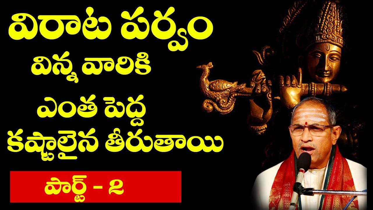 కష్టాలను తొలగించే విరాట పర్వం #2   Mahabharatam Virat Parvam #2 Sri Chaganti