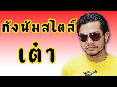 Gangnam style กังนัมสมชาย (พี่เต๋า) เกรียน!