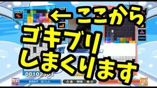 ゴキブリ地獄試合【ぷよぷよテトリス2】【puyopuyotetris2】