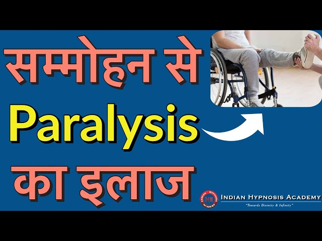 A Cure For Paralysis ? Can Hypnosis Help ? (in Hindi/हिंदी में)