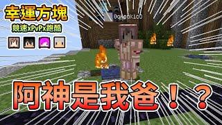 【Minecraft】阿神!原來你是我爸爸?!幸運方塊競速xPvPx跑酷 Feat.阿神、小光、羽毛 我的世界【熊貓團團】