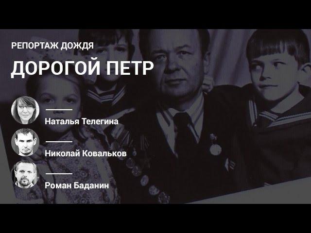 Кто он — друг детства Путина? Большое расследование Дождя