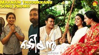 Maanam Thudukkanu Song Promo #Odiyan #ShreyaGhoshal #MJayachandran