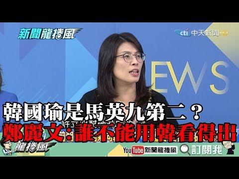 【精彩】韓國瑜是馬英九第二? 鄭麗文:誰不能用韓看得出來!