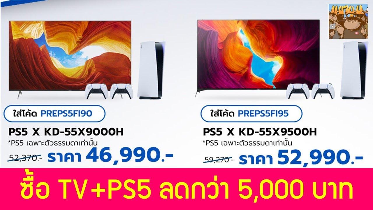 ซื้อ PS5 พร้อม TV ลดกว่า 5,000 บาท ซื้อดีมั้ย คุ้มรึเปล่า วิเคราะห์โปรโมชั่น