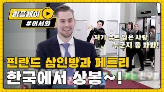 [어서와 한국은 처음이지 17화] 오랜만이야 페트리!