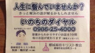 長生き 2017.6.26 『いのちのダイヤル』 thumbnail
