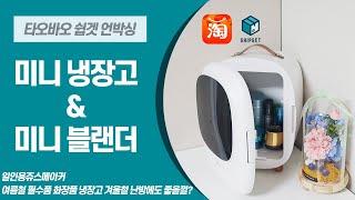 타오바오직구 / 미니냉장고도 직구로 구매 가능 !! (…