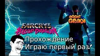 FAR CRY 3 BLOOD DRAGON - ПРОХОЖДЕНИЕ НА РУССКОМ! ИГРАЮ ПЕРВЫЙ РАЗ! #1