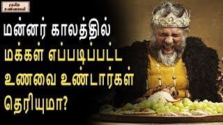 மன்னர் காலத்தில் மக்கள் எப்படிப்பட்ட உணவை உண்டார்கள் தெரியுமா? | Unknown Facts Tamil