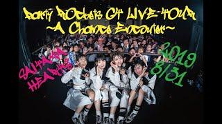 【フル尺高音質】2019.8.31 Party Rockets GT  LIVE TOUR〜A Chance Encounter〜 西川口Hearts