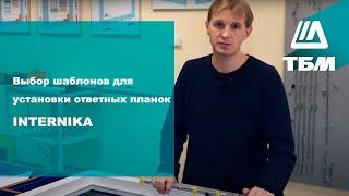 Выбор шаблонов для установки ответных планок INTERNIKA фильм 2