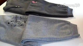 видео Трикотажные брюки