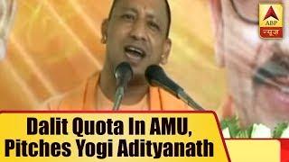 Kaun Jitega 2019: Dalit Quota In AMU, Pitches Yogi Adityanath | ABP News