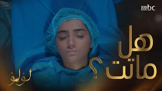 تصارع الموت بين صدمات لإنعاش قلبها و شريط ذكرياتها التي قتلت مشاعرها