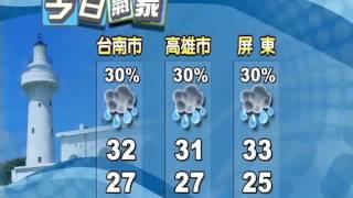 2016/8/28 今起各地降溫有雨 後天回穩