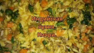 Индийская кухня  Кичри