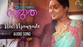 Udaharanam Sujatha | Nee Njangade Audio Song | Manju Warrier | Aristo Suresh | Gopi Sundar |Official