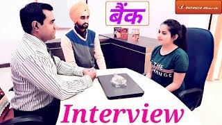 ICICI #bank #interview for freshers in hindi : #Banking #job video