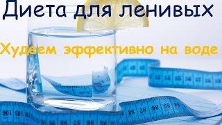 Диета для ленивых  Худеем  эффективно на воде