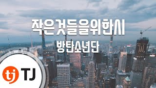 [TJ노래방] 작은것들을위한시(Boy With Luv) - 방탄소년단(Feat.Halsey)(BTS) / TJ Karaoke