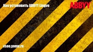 как установить ABBYY Lingvo