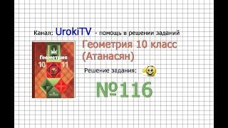 Задание №116 — ГДЗ по геометрии 10 класс (Атанасян Л.С.)