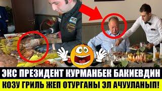 Курманбек Бакиев козу гриль жеп олтурганы катуу талкууда!