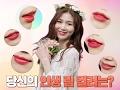 [Beauty101] 컬러체인지 - 마몽드 크리미 틴트 컬러 밤