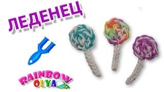 ЛЕДЕНЕЦ из резинок на рогатке без станка. Фигурка из резинок | Lollipop Candy Rainbow Loom Charm