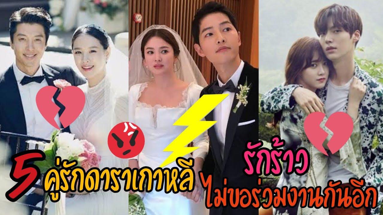 5 อดีตคู่รักดาราเกาหลีที่ชาตินี้ไม่ขอรับงานคู่กัน Top5 K-Stars who never want to work together again