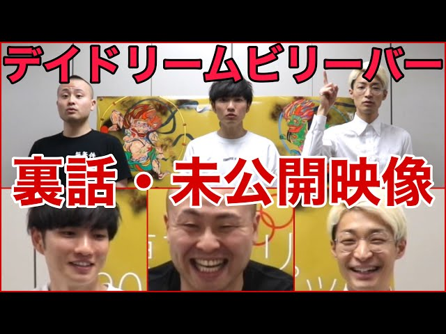 【アフタートーク】デイドリームビリーバー / ザ・タイマーズ