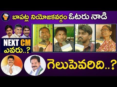 Bapatla Public Talk | AP Elections2019 | Chandrababu | Pawankalyan | Jagan | VOTERNAADI |Socialpost