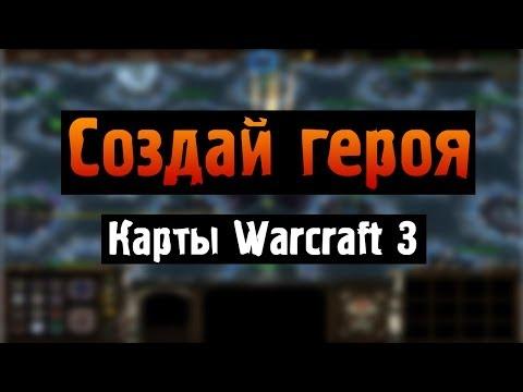 видео: Создай героя - Карты warcraft 3