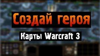 Создай героя - Карты Warcraft 3
