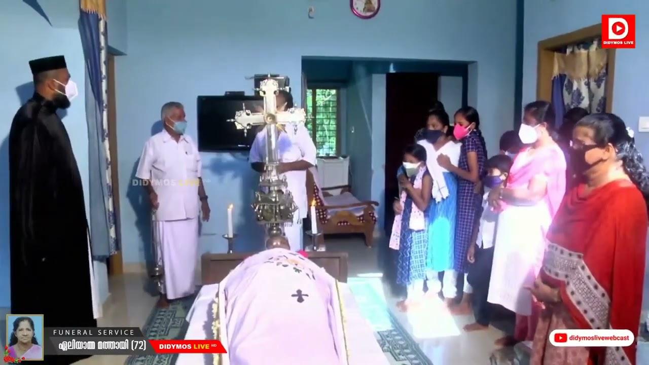 Funeral Service of Aleyamma Mathai (72) | Kallooppara
