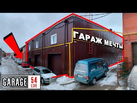 ГАРАЖ МЕЧТЫ ОБЗОР - ГАРАЖА 54 СЕГОДНЯ