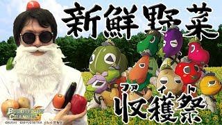 【公式】最速!新弾デッキレシピが産地直送で到着!!!デンジャーな新鮮野菜じゃぁぁぁ!!!【バディファイト対戦動画】