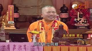 【唯心聖教安心真經58】| WXTV唯心電視台