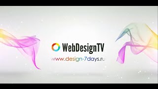 Веб дизайн. Обучение, уроки веб дизайна.
