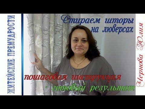СТИРКА ШТОР НА ЛЮВЕРСАХ/ПОШАГОВАЯ ИНСТРУКЦИЯ/НОВЫЙ ПРОЕКТ
