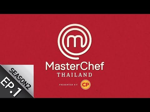 [Full Episode] MasterChef Thailand มาสเตอร์เชฟประเทศไทย Season 2 EP.1