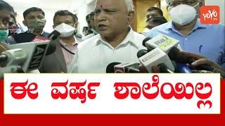 Karnataka schools and PU colleges Reopening | CM BS Yediyurappa | YOYO Kannada News
